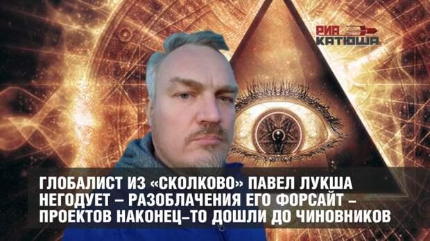 «С этим надо что-то делать»: глобалист из «Сколково» Павел Лукша негодует – разоблачения его форсайт-проектов наконец-то дошли до чиновников
