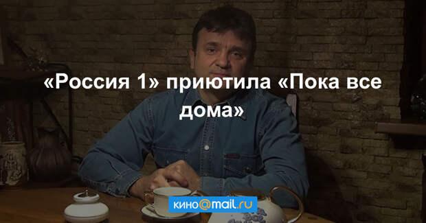 «Пока все дома» будет выходить на канале «Россия 1»