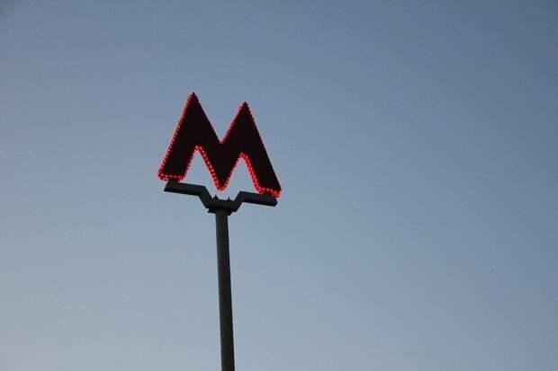 Метро. Фото из открытого источника