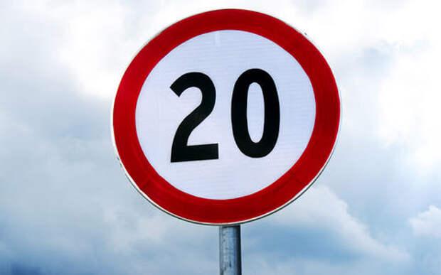 В Москве начали ограничивать скорость до 20 км/ч