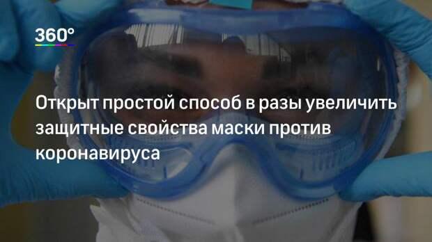 Открыт простой способ в разы увеличить защитные свойства маски против коронавируса