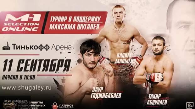В Санкт-Петербурге пройдет турнир в поддержку Максима Шугалея
