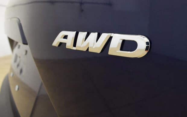 AWD и 4WD – есть ли разница?