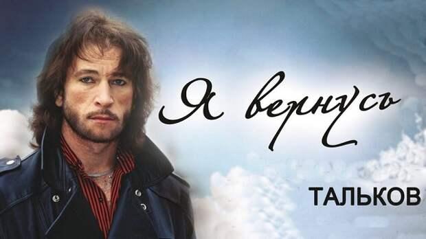 Покаянное творчество Игоря Талькова
