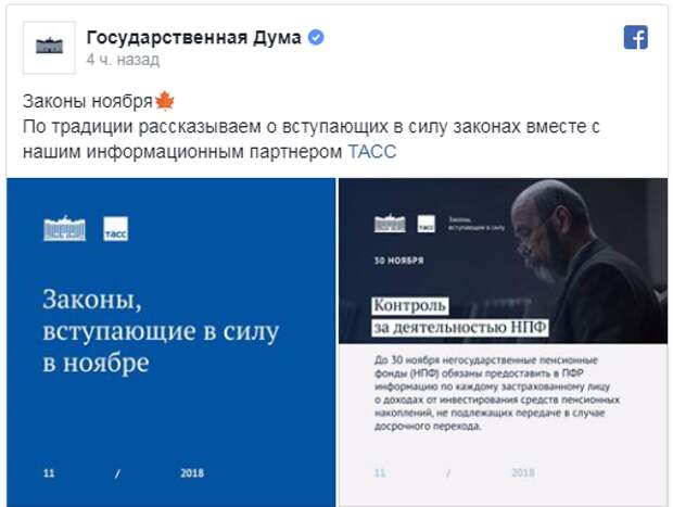 Что изменится в жизни россиян в ноябре 2018 года?