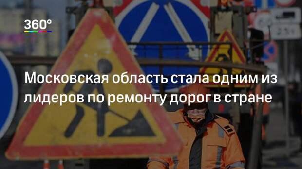 Московская область стала одним из лидеров по ремонту дорог в стране