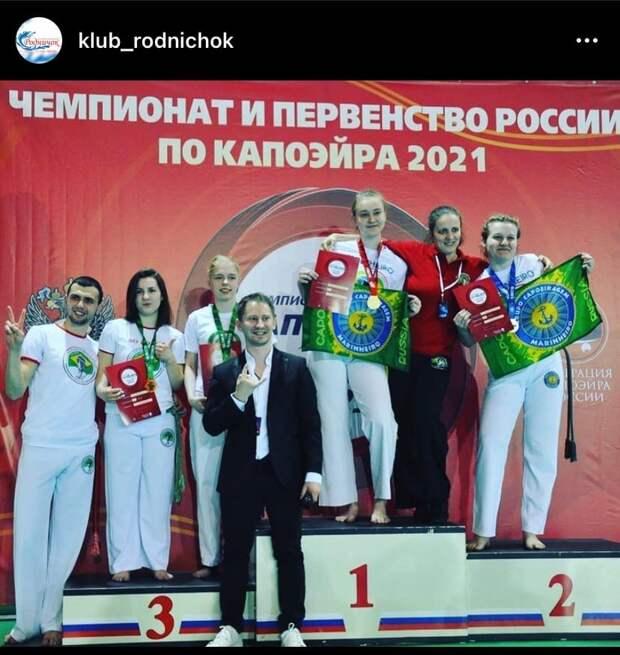 Ученица и руководитель студии на Юннатов взяли бронзу на соревнованиях по капоэйра