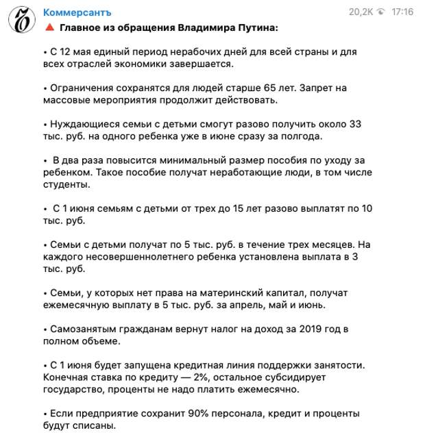 Telegram-канал Коммерсантъ