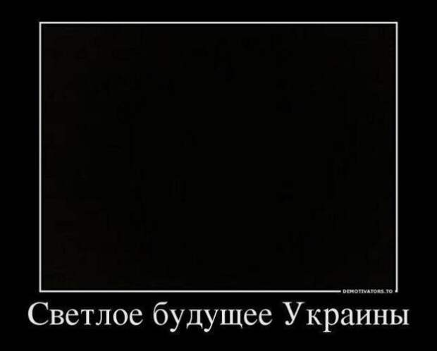 Что ждёт Украину на обломках самолёта МАУ и костях его пассажиров?