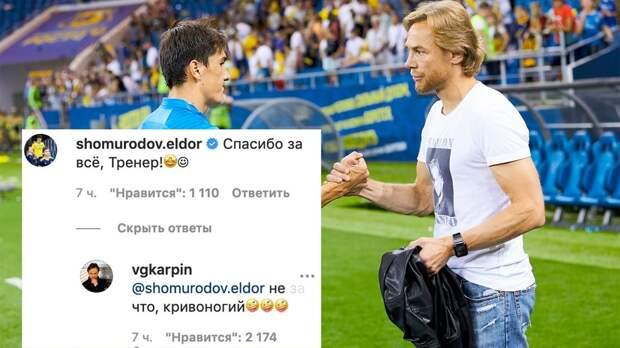 «Не за что, кривоногий». Карпин шутливо ответил Шомуродову, который поблагодарил тренера за совместную работу