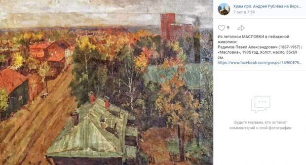 Фото дня: обзор на Масловку в 1935 году