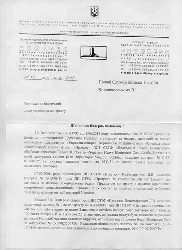 Организатор «убийства» Бабченко: Порошенко угрожал убить мою семью