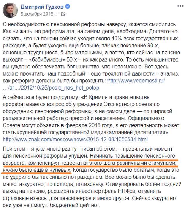 """Политические флюгеры или """"искусство переобувания в полете"""". Либералы, переобувание, политика, Гудков, Яшин, Алексей Навальный, пенсионный возраст, длиннопост"""