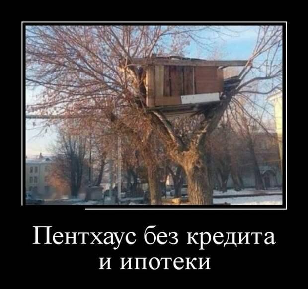 Демотиваторы Пентхаус без кредита и ипотеки