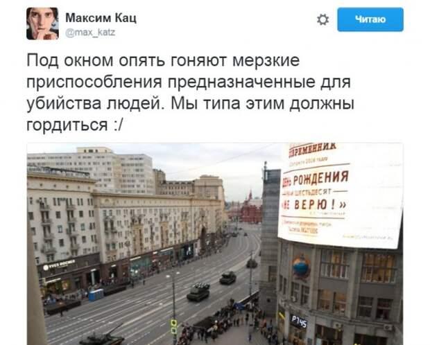 Ненависть к парадам - инфантилизм или русофобия?