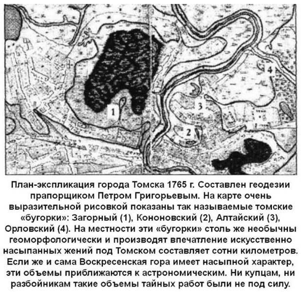 Древний подземный город превышает размеры современного Томска