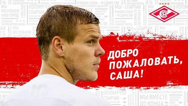 «Спартак» объявил о подписании контракта с Кокориным