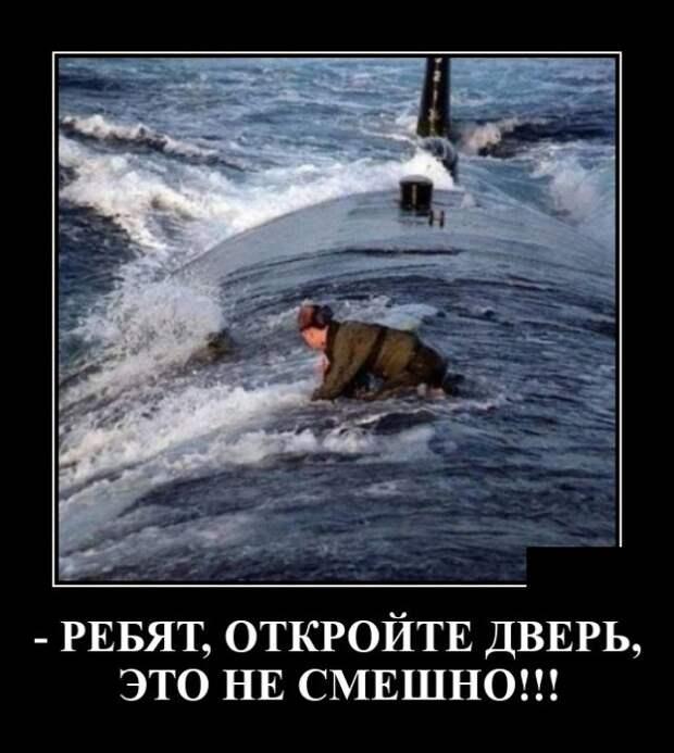 Демотиватор про подводную лодку
