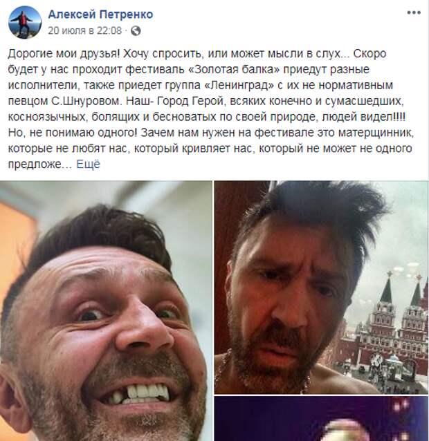«Посмотрите на эту рожу!» Священник попросил не пускать Шнурова в Севастополь