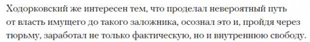 «Кормящая рука» Ходорковского не дает либеральным СМИ афишировать его болезнь Альцгеймера