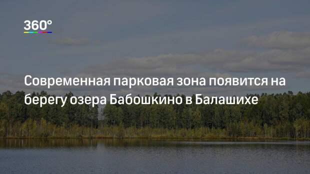 Современная парковая зона появится на берегу озера Бабошкино в Балашихе