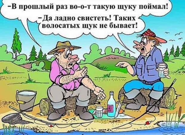 анекдот про рыбалку в картинках смешной до слез