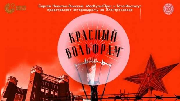 50-й иммерсивный спектакль «Красный Вольфрам»