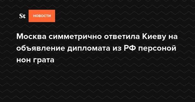 Москва симметрично ответила Киеву на объявление дипломата из РФ персоной нон грата