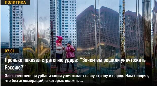 Злокачественная урбанизация: народ сгоняют в гетто. Зачем вы решили уничтожить Россию?