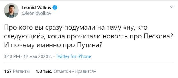 Проценко, Мишустин, Песков. Либералы радуются новостям о заболевших коронавирусом