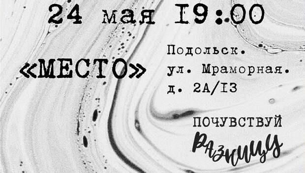 Художественная выставка «Почувствуй разницу» откроется в Подольске в пятницу