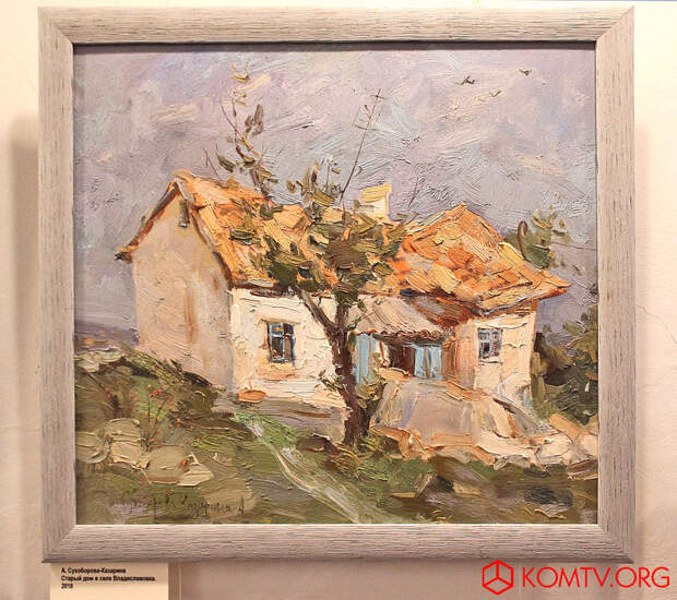 Алёна Сухоборова-Казарина – Старый дом в селе Владиславовка