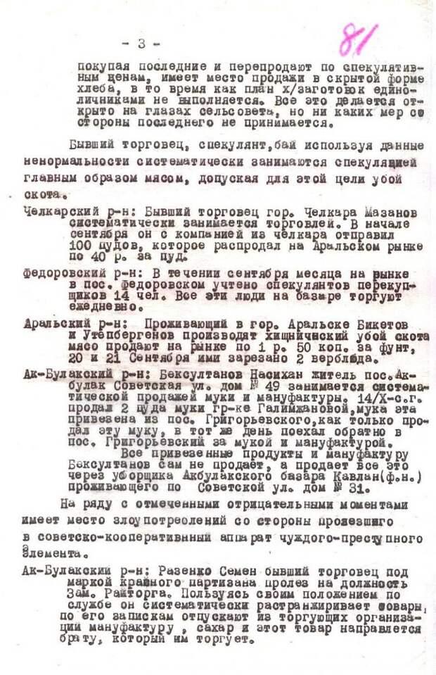 Голод 1932-33 годов. Северный Казахстан. Как это было. Документы ОГПУ