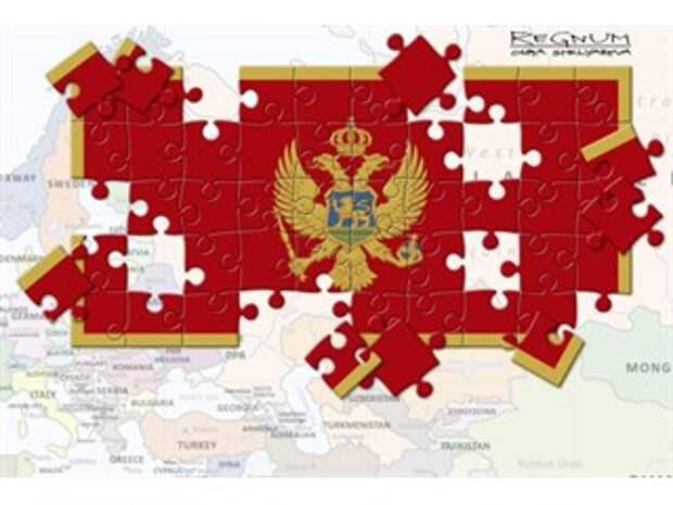 Черногория ждёт «первое свободное правительство в своей новейшей истории»