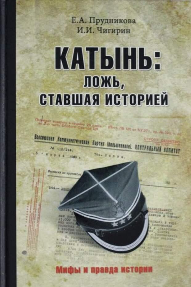 Россия не должна каяться за Катынь (этого не было)