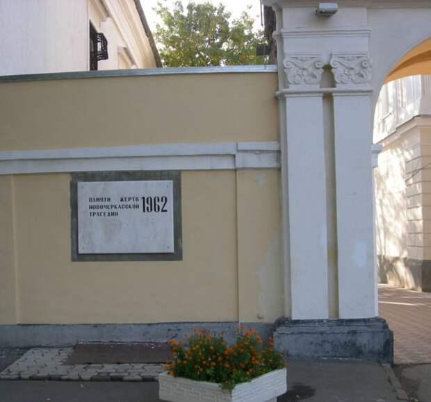 Мемориальная доска на Дворцовой площади города, где разворачивались основные события Новочеркасской трагедии