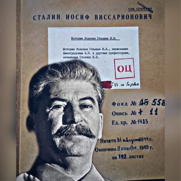 Медицинские тайны Сталина