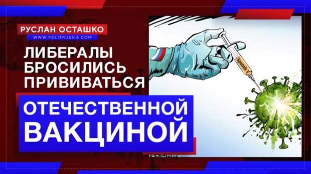 Постоянно ругающие Россию либералы бросились прививаться отечественной вакциной