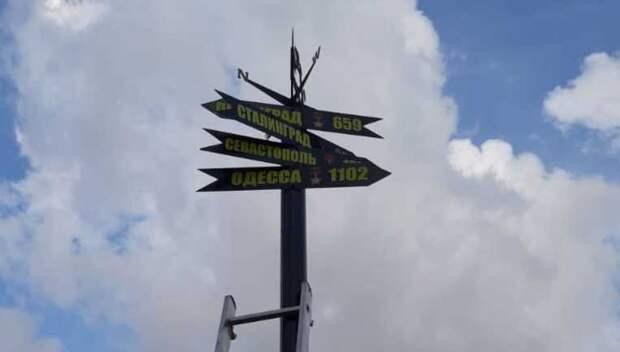 Указатель с именами городов‑героев появился в саду камней Памяти и Славы