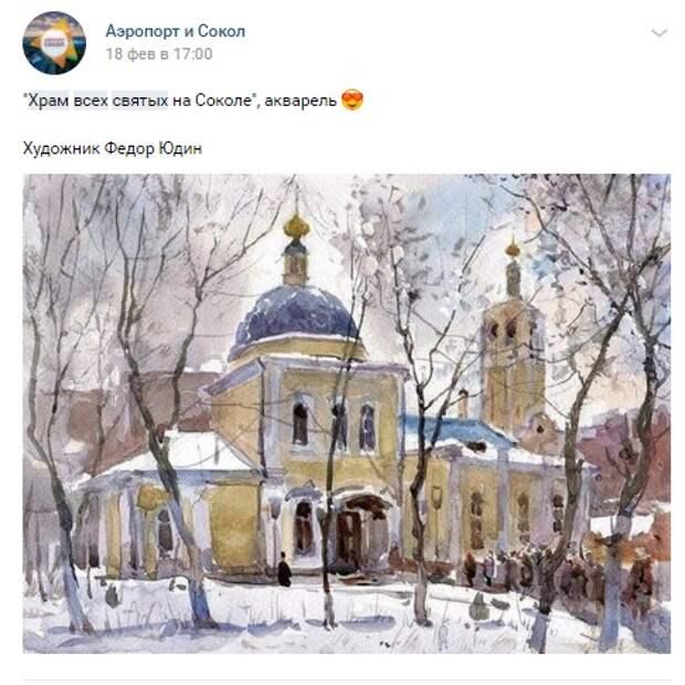 Страница из истории: грузинское прошлое храма Всех Святых