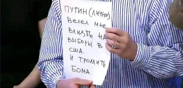 Майклу Бому передали «доказательства» «подрывной деятельности» Кремля против США