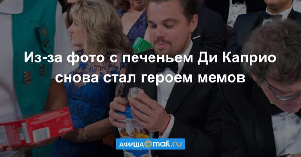 Ди Каприо с печеньем на «Оскаре» стал героем новых мемов