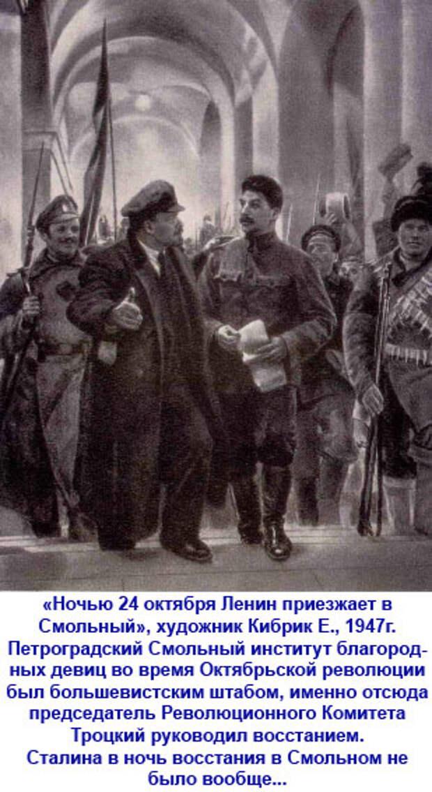 Сталин в Смольном?