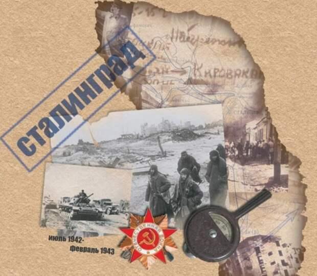 2 февраля — День победы в Сталинградской битве
