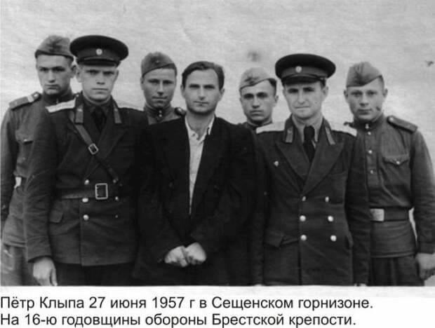 Петр Клыпа после войны