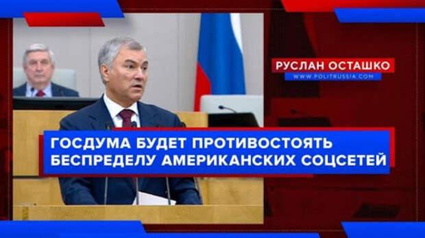 Государственная Дума РФ взяла курс на противостояние «беспределу  американских соцсетей» (видео) – Новости РуАН