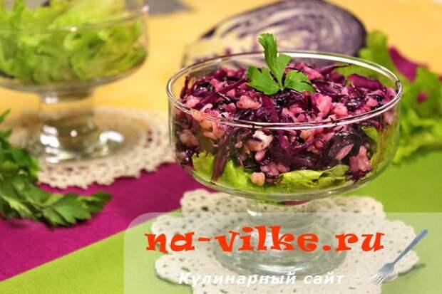 Розовый салат из краснокочанной капусты и риса