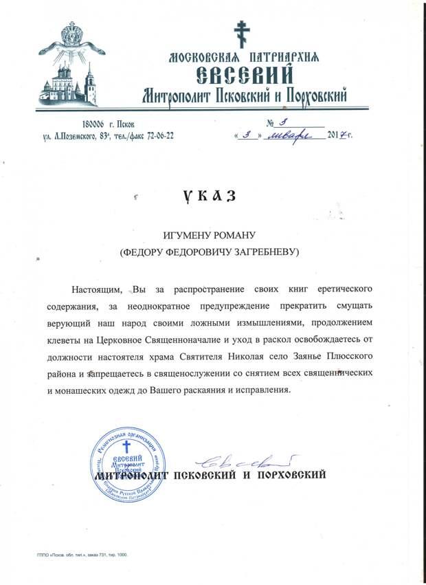 Село Заянье: история отца Романа.