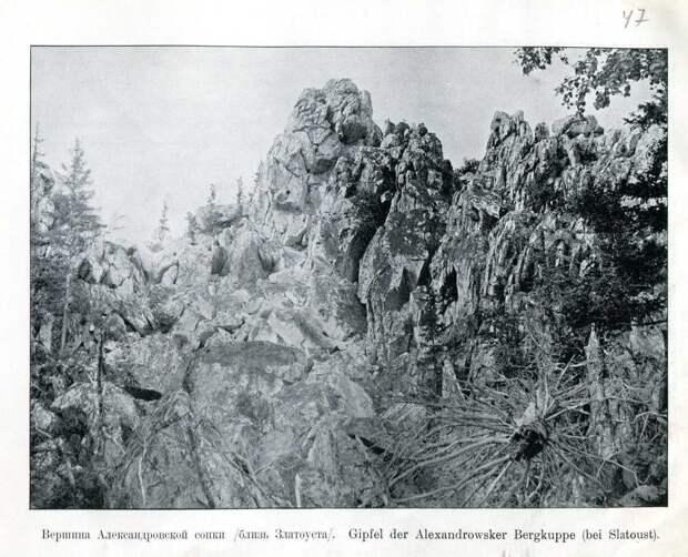 47. Вершина Александровской сопки, близ Златоуста.