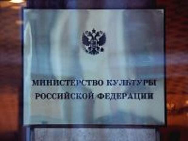 ПРАВО.RU: Генпрокуратура уличила Минкульт в незаконном вывозе ценностей из России
